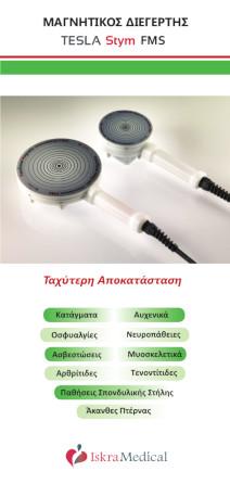 tesla-stym-leaflet